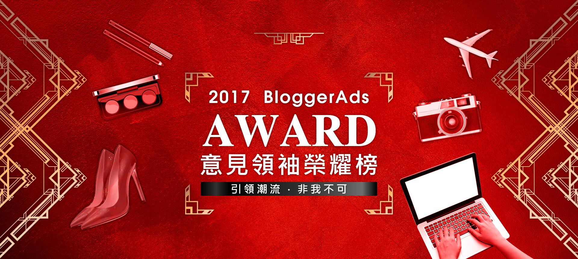 2017 BloggerAds AWARD 意見領袖榮耀榜